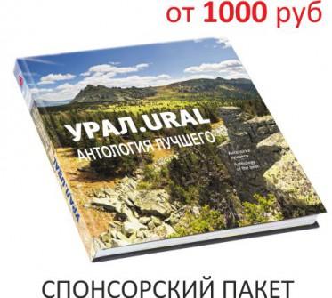 """Спонсорский пакет """"Не имей 100 рублей, а имей 100 друзей"""""""