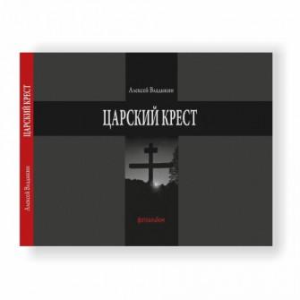 """Фотоальбом """"Царский крест"""" к 400-летию Дома Романовых"""