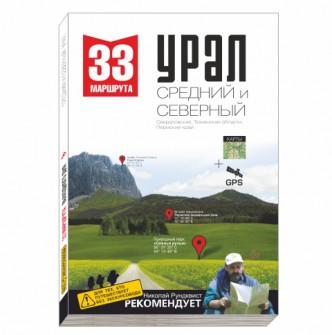 33 маршрута выходного дня Средний и Северный Урал