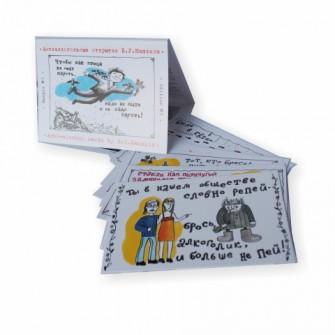 Антиалькогольные открытки Б.У. Кашкина
