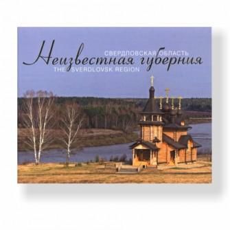 Фотоальбом Неизвестная губерния