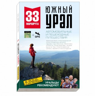 33 маршрута выходного дня Южный Урал