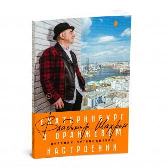 Путеводитель по Екатеринбургу с Владимиром Шахриным
