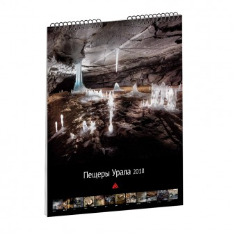 Календарь Пещеры Урала 2018