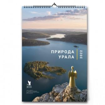 Календарь с природой Урала на 2022 год