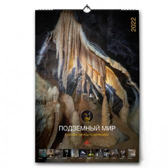 Календарь про пещеры