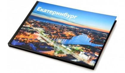Фотоальбом Екатеринбург купить