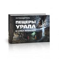 Пещеры Урала