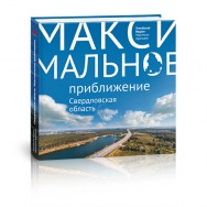 Книга Свердловская область. Маскимальное приближение обложка