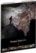 Календарь Пещеры Урала 2017