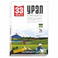 33 маршрута выходного дня южный и средний Урал