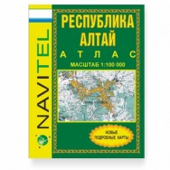 Атлас Алтая Алтайский край общегеографический, километровка