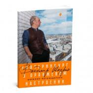 Дневник-путеводитель по Екатеринбургу. Владимир Шахрин