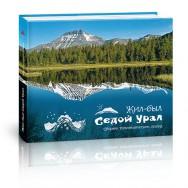 Жыл-Был-Урал. Сборник топонимических легенд. Легенды Урала