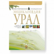 Энциклопедия Урал