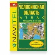 Атлас Челябинской области