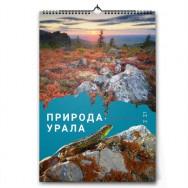 "Календарь ""Природа Урала 2021"""