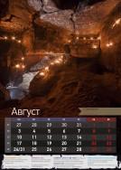 "Спелеокалендарь ""Пещеры Урала 2015"""