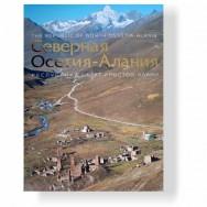 фотоальбом Северная Осетия - Алания купить