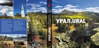 Обложка книги фотоальбома УРАЛ. Антология лучшего