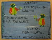 «Арт-движение Старик Букашкин» https://vk.com/club2071900