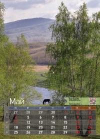 Календарь природа Урала 2015. Май