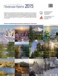 Календарь природа Урала 2015 смотреть