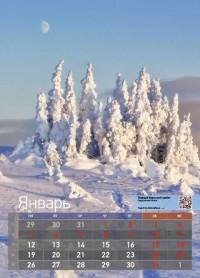 Календарь природа Урала 2015. Январь