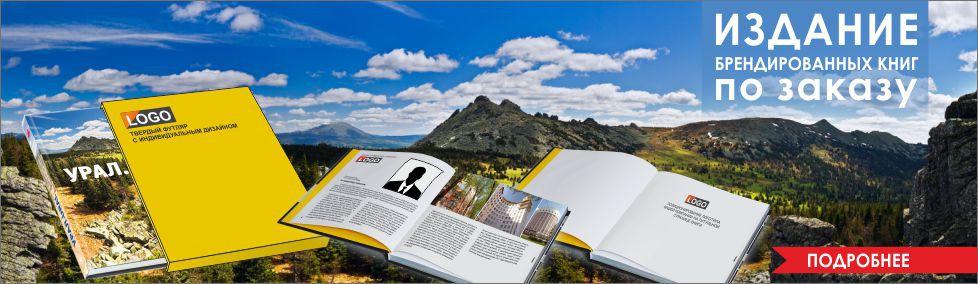 Брендирование книги для предприятий