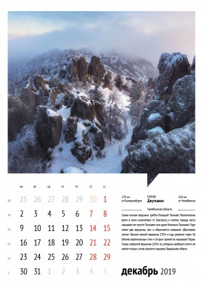 Календарь Природа Урала. Декабрь. Автор: Сергей Гарифуллин и Издательство Азимут