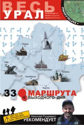 33 маршрута. Весь Урал. Автор: Издательство Азимут