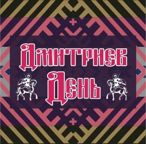 Фестиваль Дмитриев день в Екатеринбурге