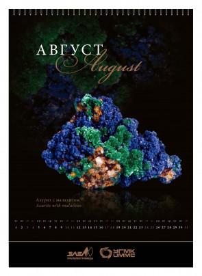 Календарь Медные руды. Автор: Издательство Азимут