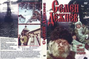 Обложка DVD с фильмом Семён Дежнёв.. Автор: Студия АС ЭНИО-ФИЛЬМ