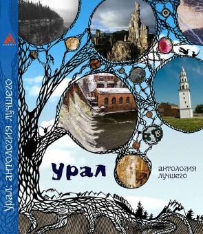 Варианты обложки книги УРАЛ. Антология лучшего