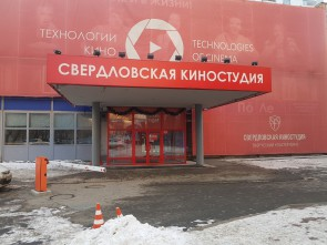 здание Свердловской киностудии. Автор: Екатеринбург, пр. Ленина, 50/Ж