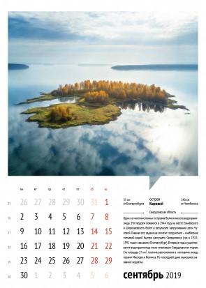 Календарь Природа Урала. Сентябрь. Автор: Издательство Азимут