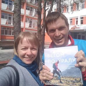 Бегом по Уралу и ее родители