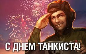 УралТанк, День танкиста в Нижнем Тагиле