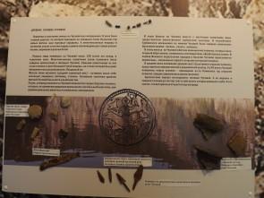 Экспозиция о древних хозяевах Чусовой. Автор: Михаил Латышев