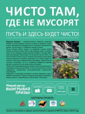 Аншлаг на водопаде Кукраук, лицевая сторона. Автор: Издательство Азимут