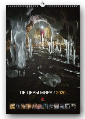 Календарь Пещеры мира 2020