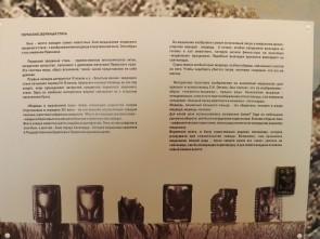 Экспозиция о Пермском Зверином Стиле. Автор: Михаил Латышев