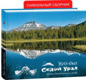 Жыл-был седой Урал. Сборник топонимических легенд. Автор:
