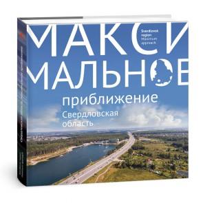 Свердловская область. Максимальное приближение