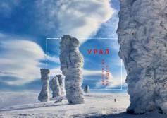 Открытки природа Урала