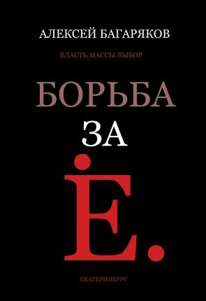 "Обложка книги Алексея Багарякова ""Борьба за Екатеринбург"""