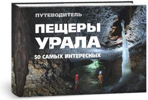 Обложка книги. Автор: Евгений Банников