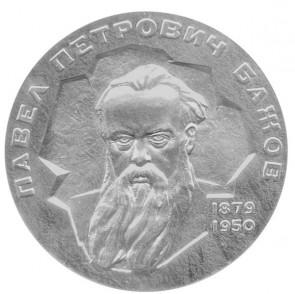 Медаль лауреата Бажовской премии. Автор: