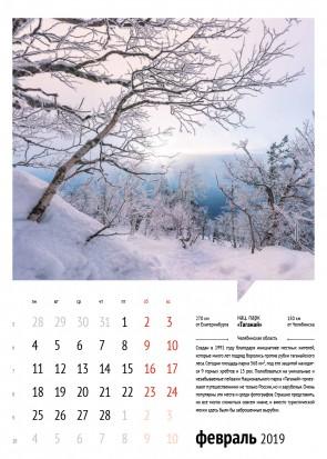 Календарь Природа Урала. Февраль. Автор: Лариса Позднякова и Издательство Азимут